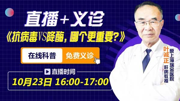 【在线答疑、免费义诊】10月23日下午四点,原上海瑞金